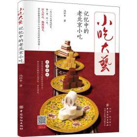 【新华书店】小吃大艺 记忆中的老北京小吃
