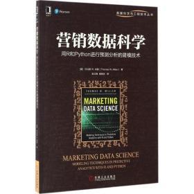 【新华书店】营销数据科学:用R和Python进行预测分析的建模技术