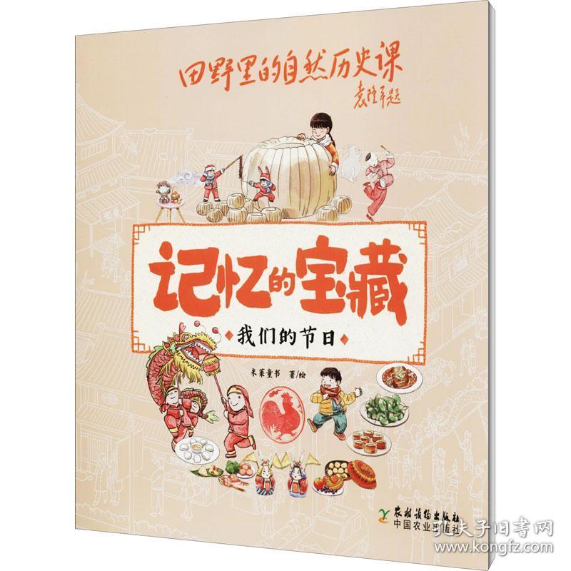 【新华书店】记忆的宝藏•我们的节日