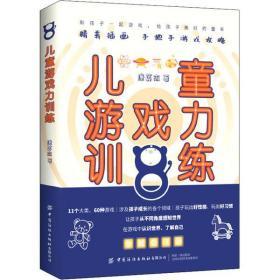 【新华书店】儿童游戏力训练