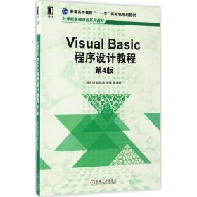 【新华书店】Visual Basic程序设计教程(D4版)
