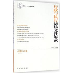 【新华书店】行政与执行法律文件解读