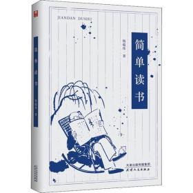 【新华书店】简 读书