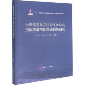 【新华书店】框架锚索及其组合支护结构加固边坡的地震动特 研究
