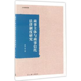 【新华书店】商事主体与商事信托法律制度研究