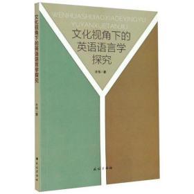 【新华书店】文化视角下的英语语言学探究