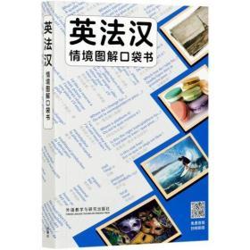 【新华书店】英法汉情境图解口袋书