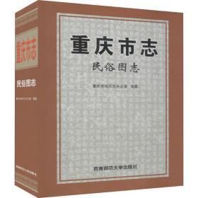 【新华书店】重庆市志 民俗图志