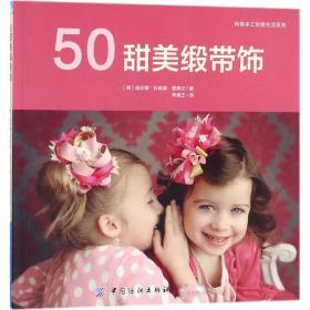 【新华书店】50甜美缎带饰