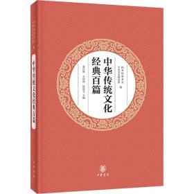 【新华书店】中华传统文化经典百篇