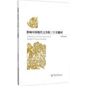 【新华书店】影响中国现代文学的三个关键词