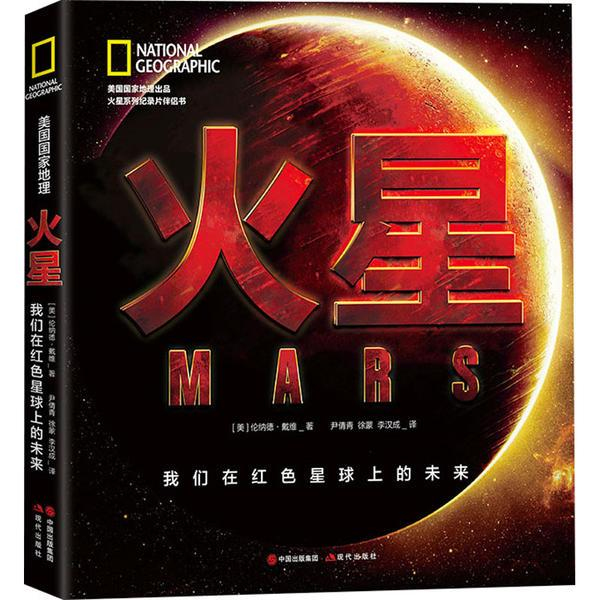美国国家地理火星:我们在红色星球的未来