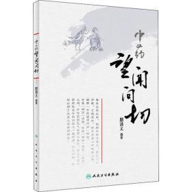 【新华书店】  望闻问切