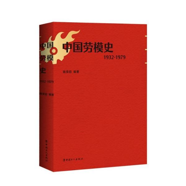 【新华书店】中国劳模史(1932-1979)