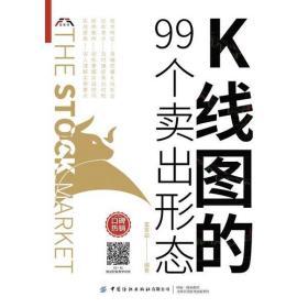 【新华书店】K线图的99个卖出形态