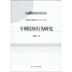 【新华书店】专利侵行为研究