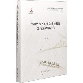 【新华书店】丝绸之路上的媒体报道标题及语篇结构研究