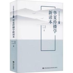 【新华书店】华夏传播学新读本