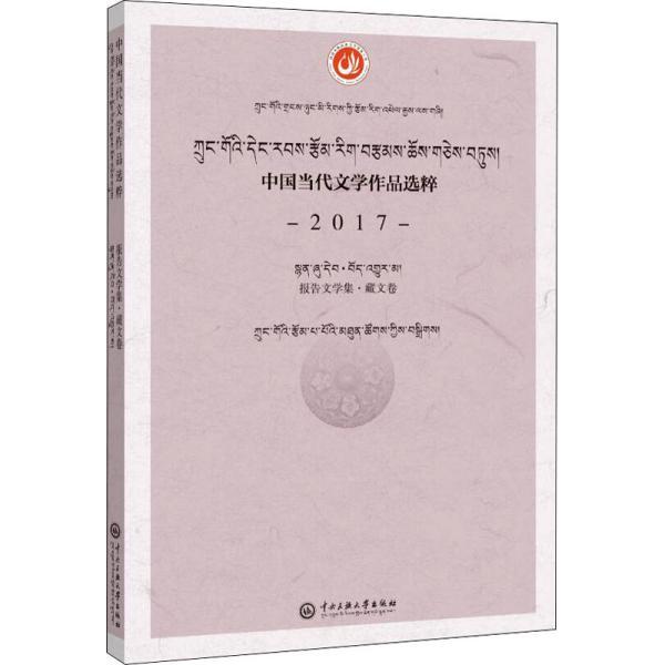 中国当代文学作品选粹.2017.报告文学集(藏文卷)