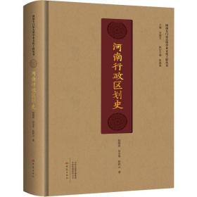 【新华书店】河南行政区划史
