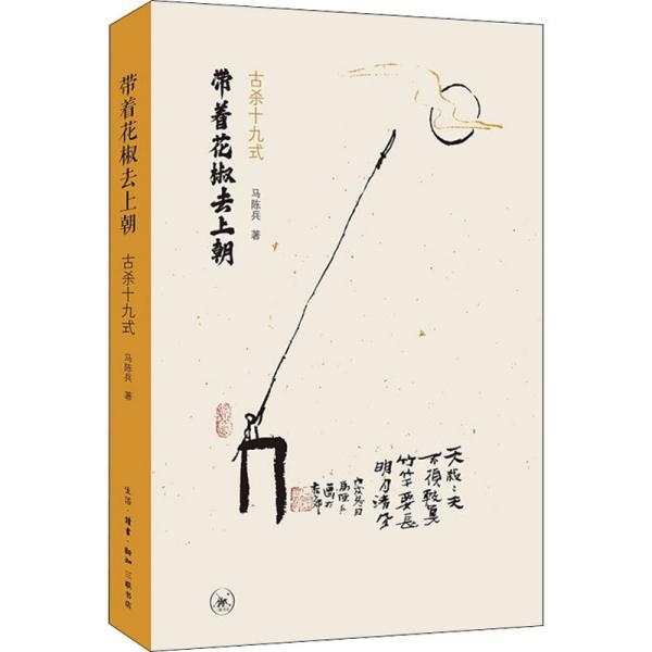 【新华书店】带着花椒去上朝 古杀十九式