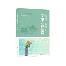 【新华书店】乡村学生心理辅导/乡村振兴中的学校发展乡村教师培训丛书