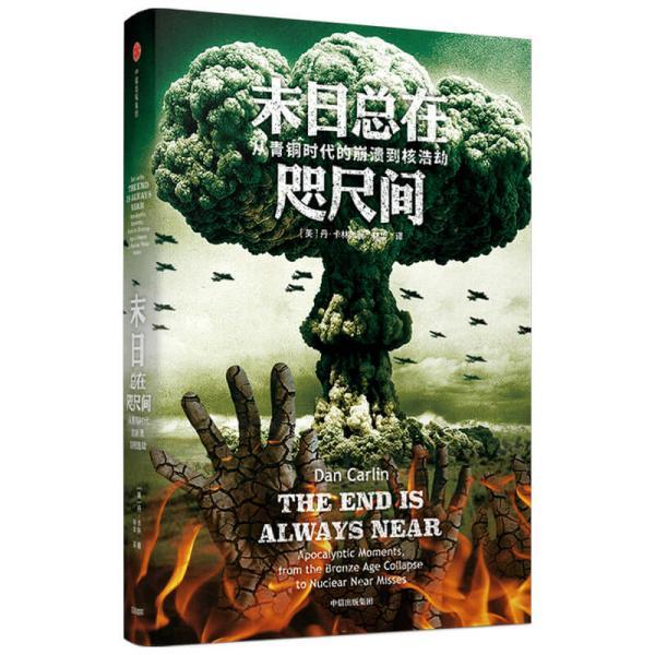 【新华书店】末日总在咫尺间:从青铜时代的崩溃到核浩劫