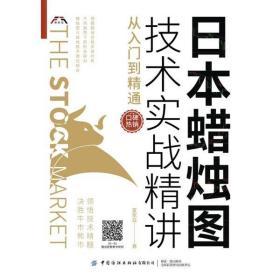 【新华书店】日本蜡烛图技术实战精讲:从入门到精通