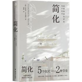 【新华书店】简化