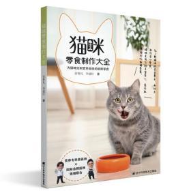 【新华书店】猫咪零食制作大全