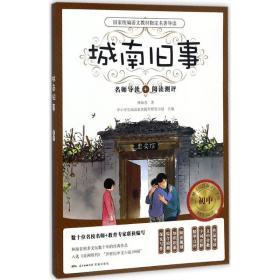 【新华书店】城南旧事