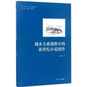 【新华书店】城乡关系视野中的新世纪小说创作