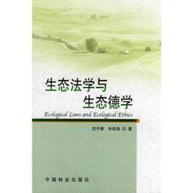 【新华书店】生态法学与生态德学