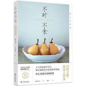 【新华书店】不时不食:四季美味寻鲜记