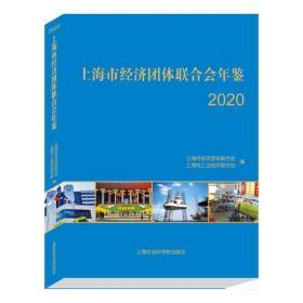 【新华书店】上海市经济团体联合会年鉴(2020)(精)