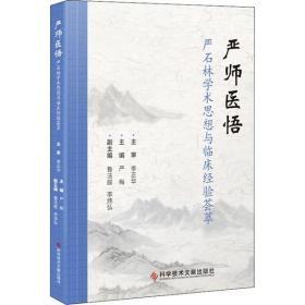 【新华书店】严师医悟 严石林学术思想与临床经验荟萃