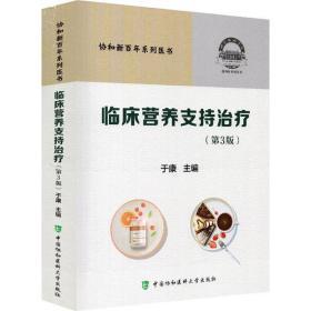 【新华书店】临床营养支持治疗(第3版)