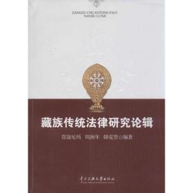 【新华书店】藏族传统 律研究 辑