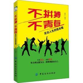 【新华书店】不拼搏不青春 走出人生的低谷期