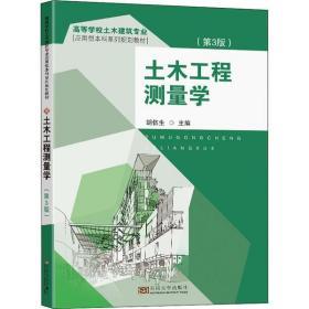 【新华书店】土木工程测量学( 3版)