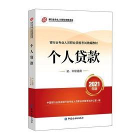 【新华书店】银行业专业人员职业 格  统编教材•个人贷款(初、中级适用)(2021年版)