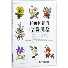 【新华书店】1000种花卉鉴赏图鉴