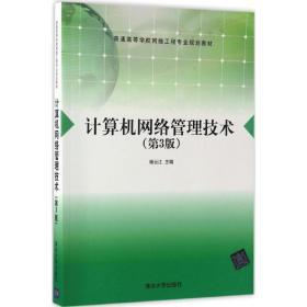 【新华书店】计算机网络管理技术(D3版)