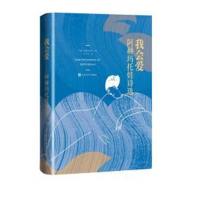 【新华书店】我会爱——阿赫玛托娃诗选