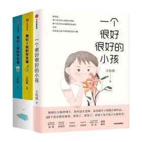 【新华书店】我们1班的作文课+一个很好很好的小孩王悦微 3册套装
