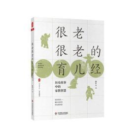 【新华书店】很老很老的育儿经(历史故事中的家教智慧)/大夏书系