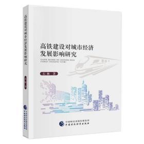 【新华书店】高铁建设对城市经济发展影响研究