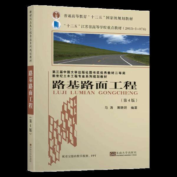 路基路面工程(第4版)(新世纪土木工程专业系列规划教材)
