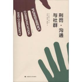 【新华书店】刑罚·沟通与社群