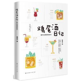 【新华书店】鸡尾酒日记:家中也有诗和远方